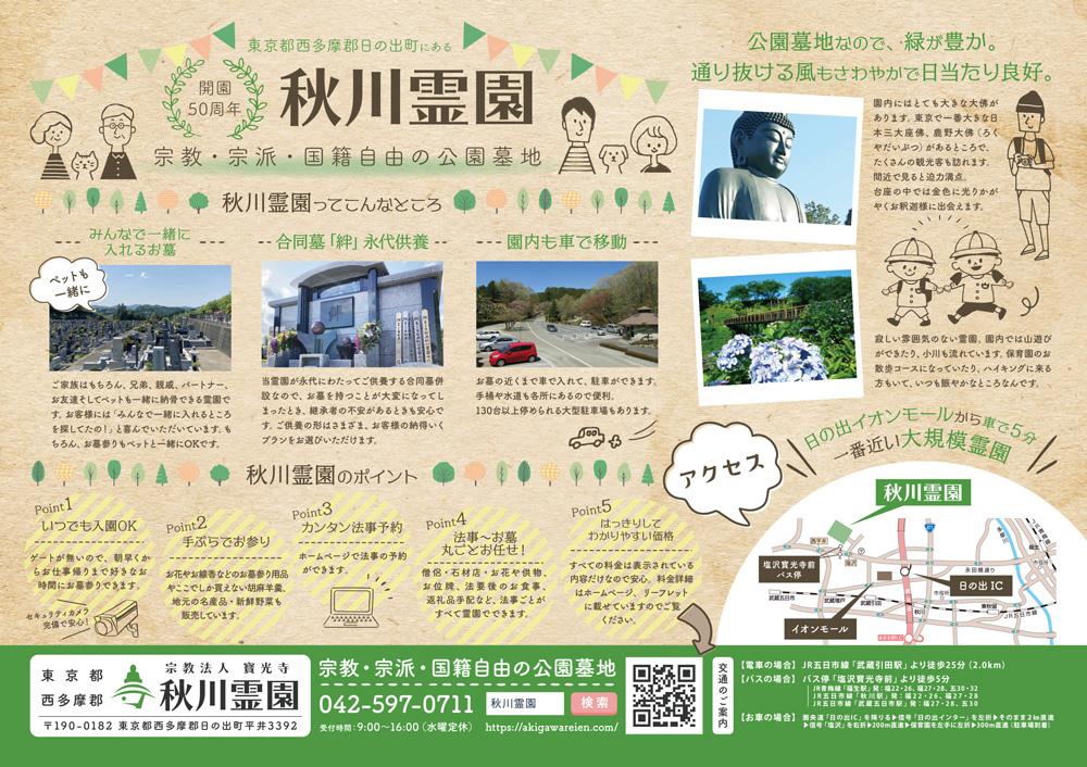 開園50周年・秋川霊園 宗教・宗派・国籍自由の公園墓地(表)