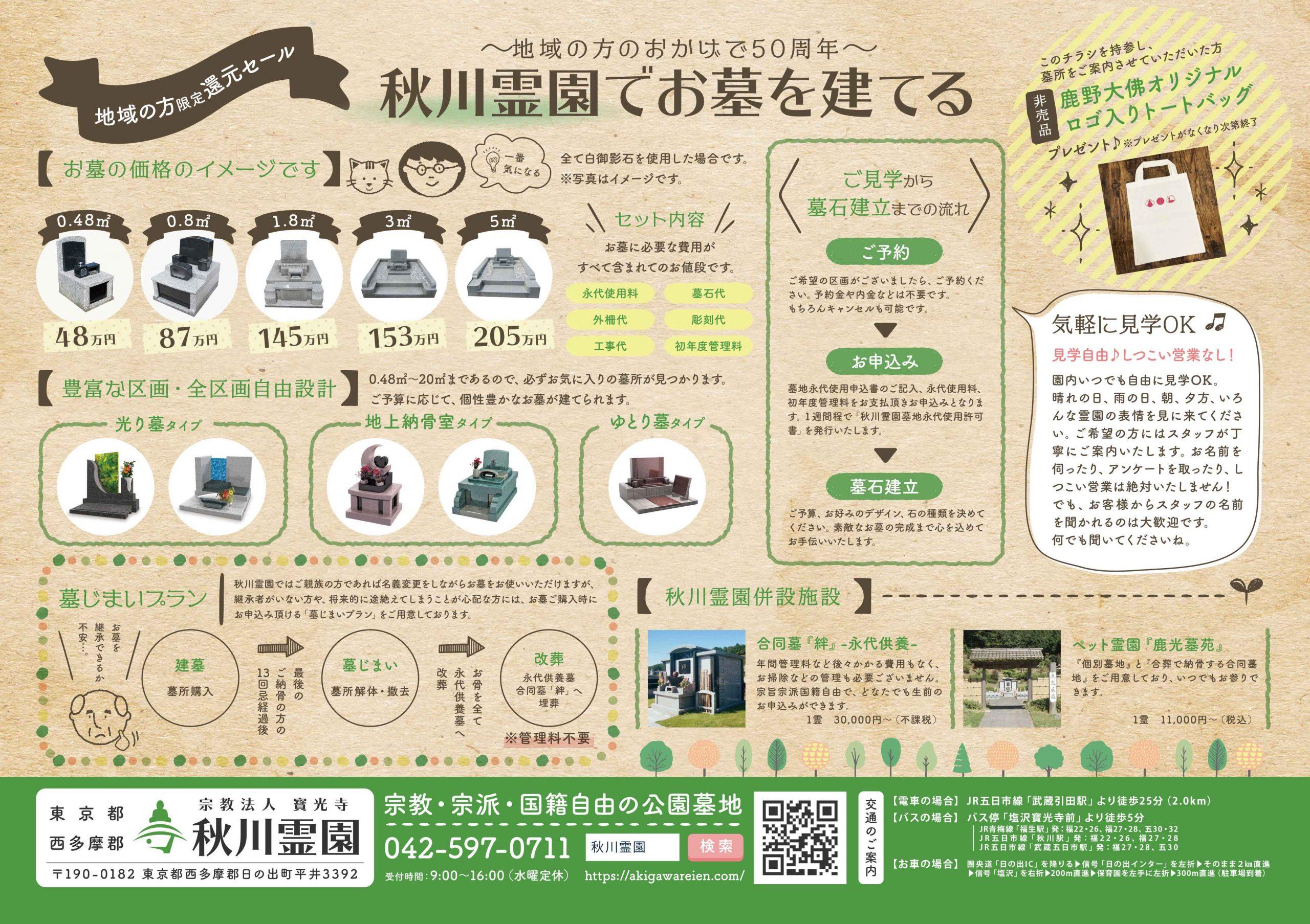 開園50周年・秋川霊園 宗教・宗派・国籍自由の公園墓地(裏)